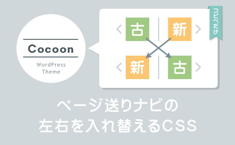 Cocoonのページ送りナビの左右を入れ替えるCSS