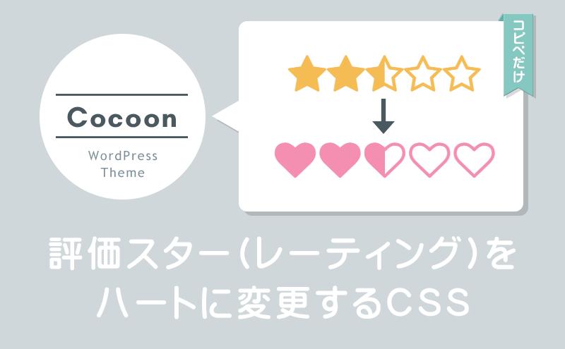 Cocoonの評価スター(レーティング)をハートに変更するCSS
