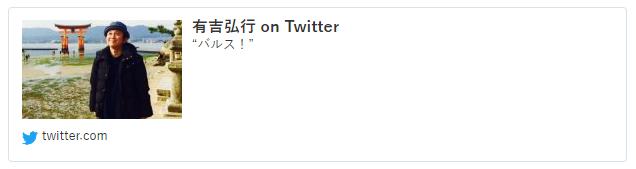 ブログカード化されたツイートのスクリーンショット