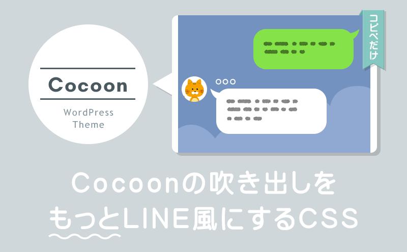 Cocoonの吹き出しをもっとLINE風にするCSS