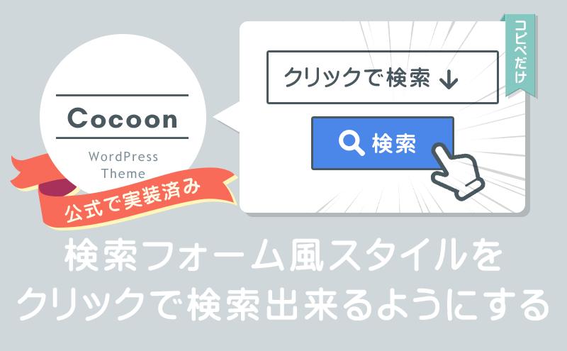 Cocoonの検索フォーム風スタイルをクリックで検索できるようにする【公式で実装済み】