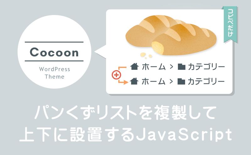 Cocoonのパンくずリストを複製して上下に設置するJavaScript