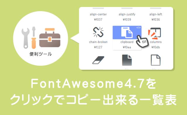 FontAwesome4.7のアイコンをクリックでコピーできる一覧表【日本語検索対応】
