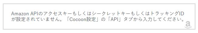Amazon APIのアクセスキーもしくはシークレットキーもしくはトラッキングIDが設定されていません。「Cocoon設定」の「API」タブから入力してください。