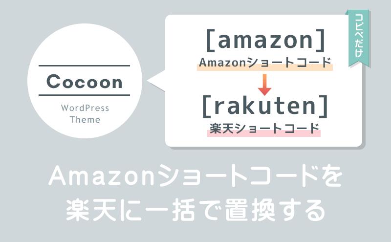 Amazonショートコードを楽天に一括で置換する