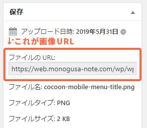 ファイルのURLが画像URL