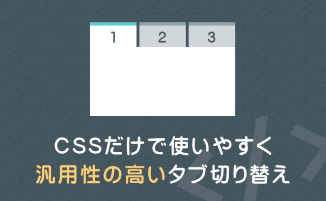 CSSだけで使いやすく汎用性の高いタブ切り替え(複数設置対応)を実装する
