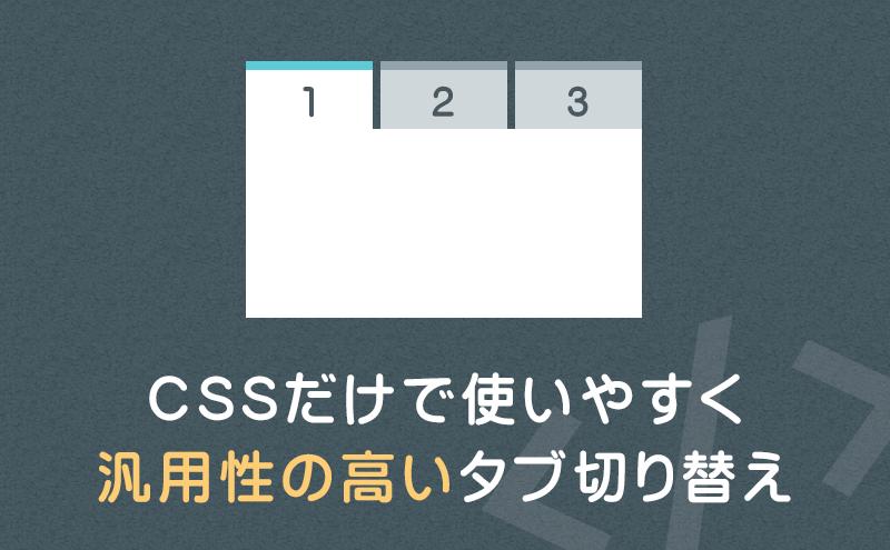 CSSだけで使える汎用性の高いタブ切り替え