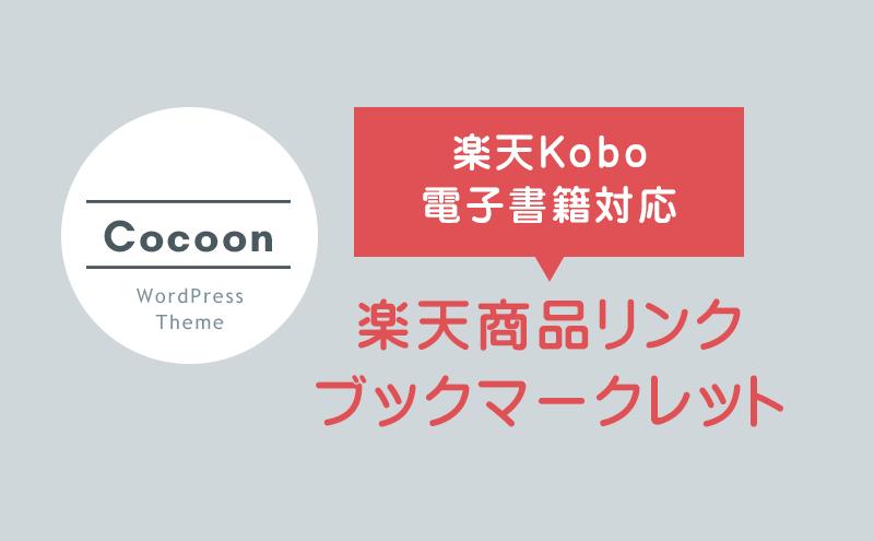 Cocoon楽天商品リンクブックマークレット楽天Kobo電子書籍対応