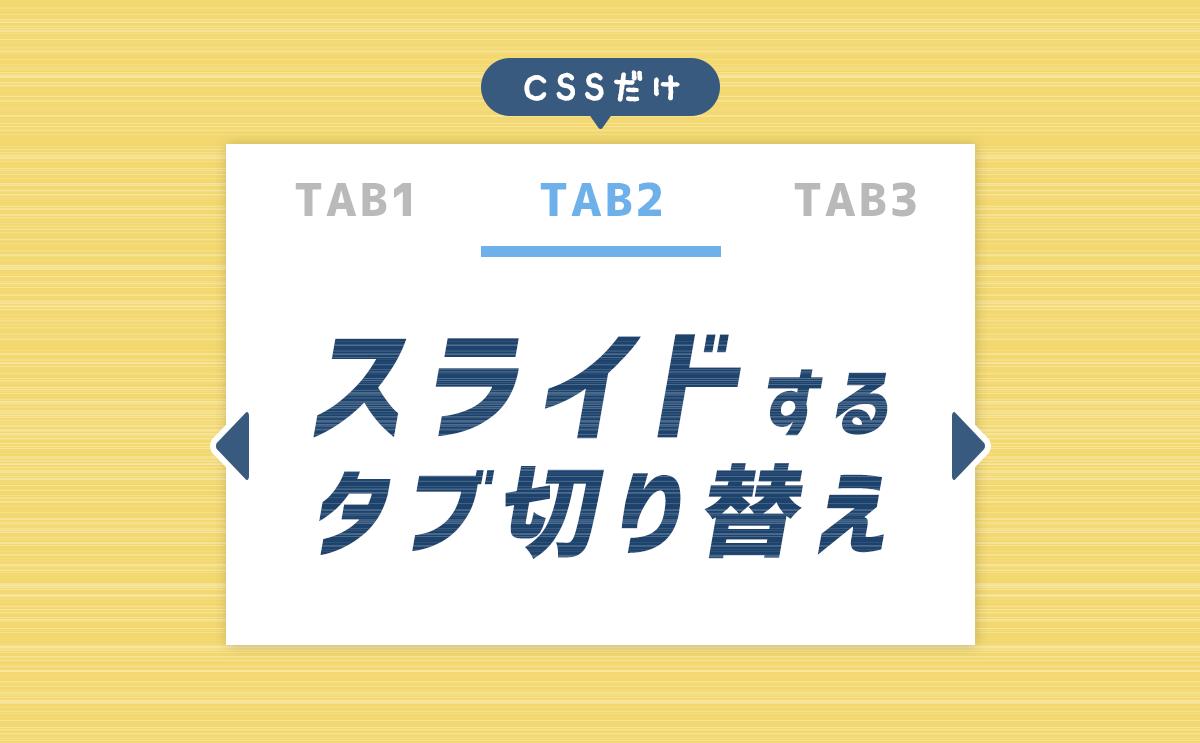 CSSだけでスライドするタブ切り替え