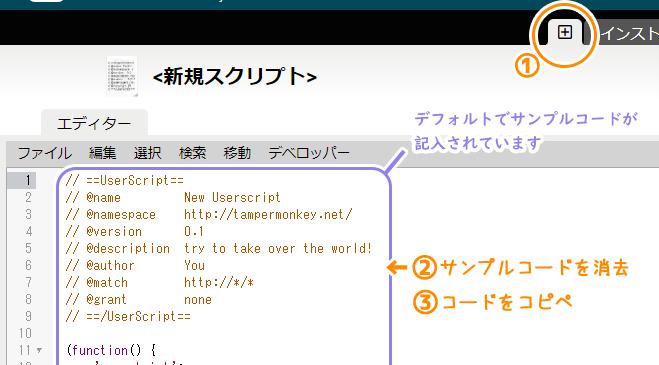 +をクリック、新規スクリプトにコピペする