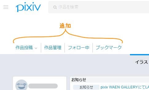 pixivに簡易メニューを追加