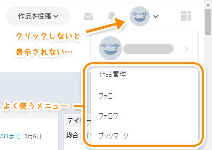 pixiv右上部のアイコンをクリックしないとよく使うメニューが表示されない