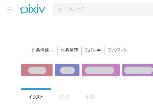 pixiv新UIでのメニュー